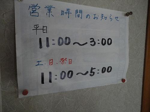 1111sakaeya018.jpg