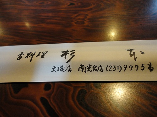 1111sugimoto006.jpg