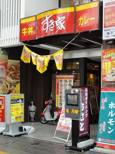 1111sukiya002.jpg