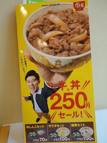 1111sukiya006.jpg