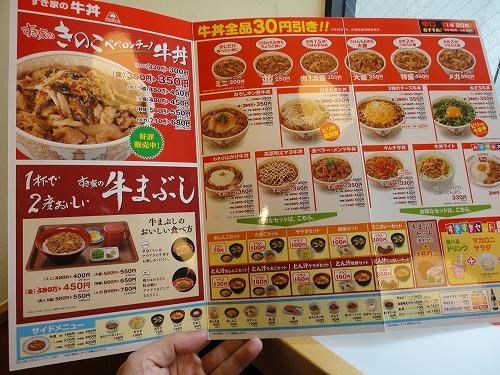 1111sukiya007.jpg