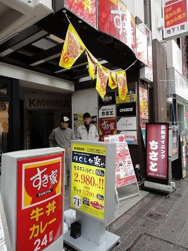 1111sukiya010.jpg