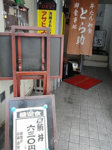 1111torasuke004.jpg