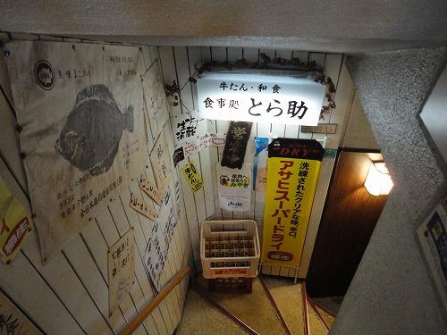 1111torasuke005.jpg
