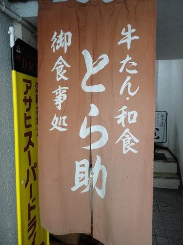 1111torasuke010.jpg