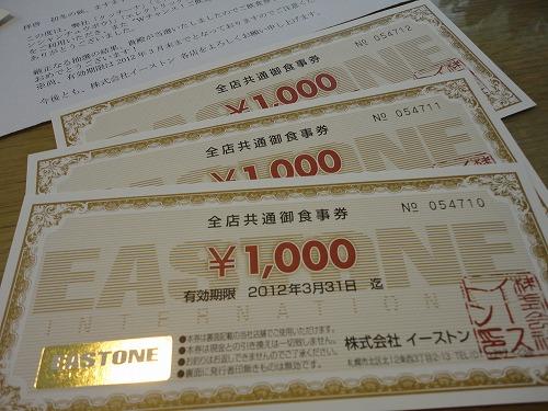 1112eastone003.jpg