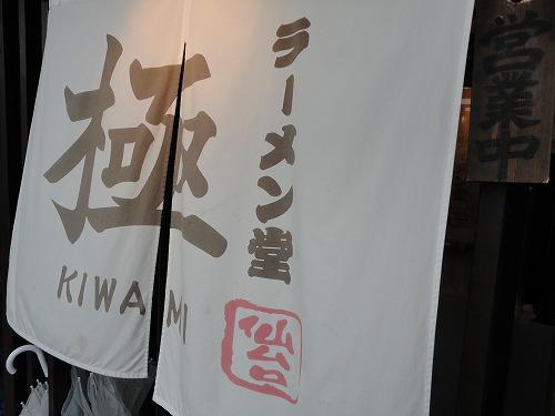 1112kiwami002.jpg
