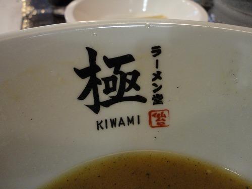 1112kiwami013.jpg