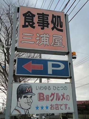 1112miuraya001.jpg