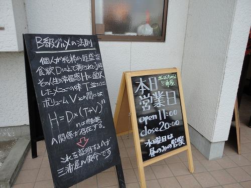 1112miuraya003.jpg