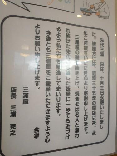 1112miuraya007.jpg