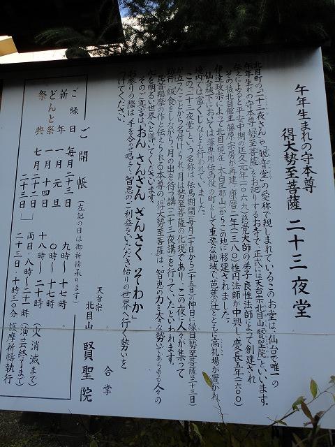 1112nijyusanyado003.jpg