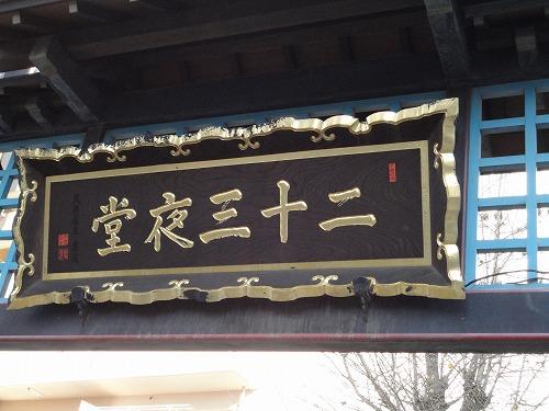 1112nijyusanyado013.jpg