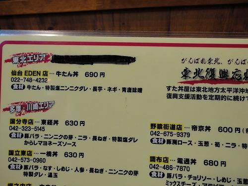 1112sutamina007.jpg