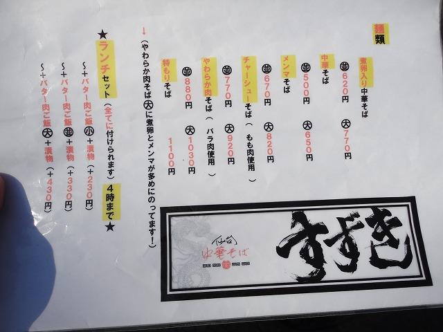 1112suzuki005.jpg