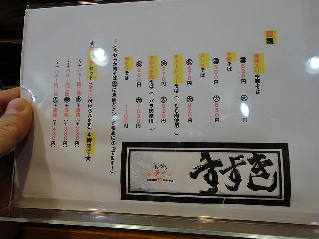 1112suzuki008.jpg