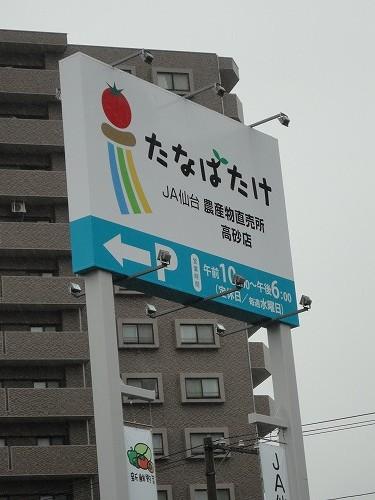 1112tanabatake022.jpg