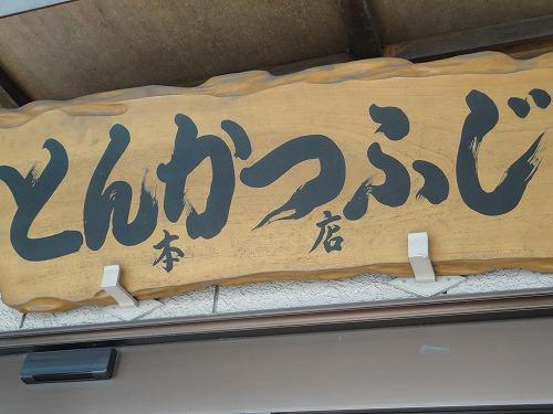 1112tonkatufuji002.jpg