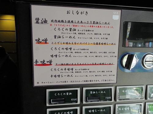 1201kuroku004.jpg