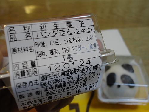 1201panda006.jpg