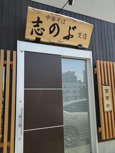1201sinobu001.jpg