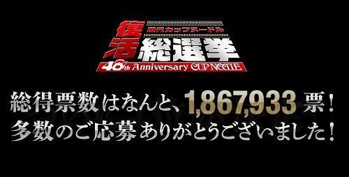 1201sosenkyo002.jpg