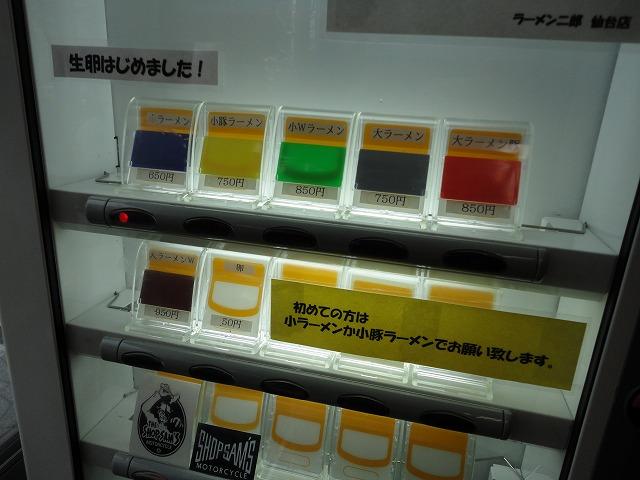 1202jiro010.jpg