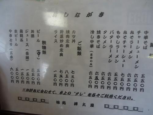1202karahutoya008.jpg