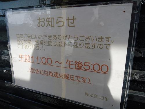 1202karahutoya021.jpg