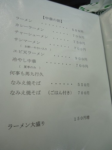 1203namie011.jpg