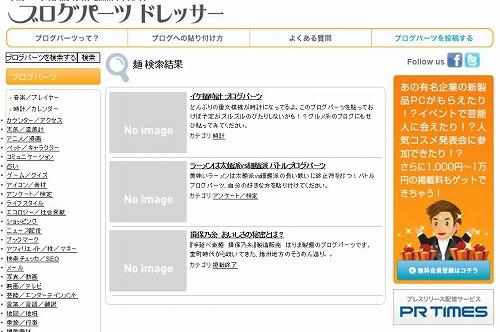blogparts003.jpg