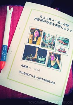 shioriコピー