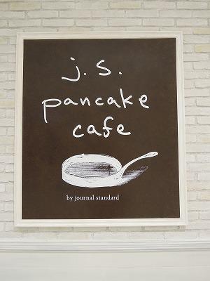 パンケーキカフェ