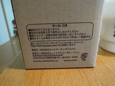 ファイヤーキングジャパン (1)