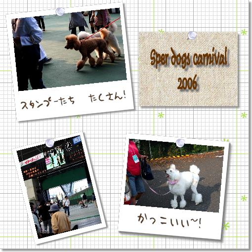 dogscarnival061103.jpg