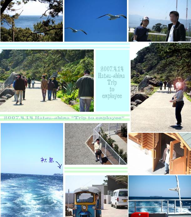 hatsushima.jpg