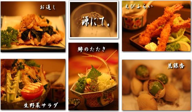 minamoto.jpg