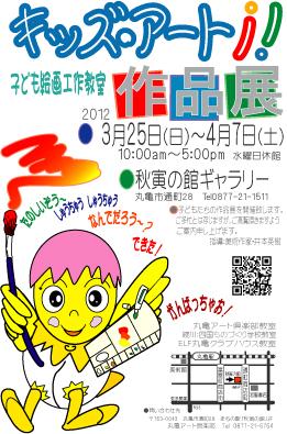 子ども絵画工作教室キッズ・アートi!作品展DM