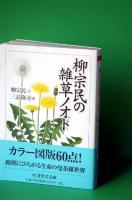 雑草ノオト