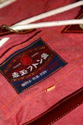 赤玉フトン袋
