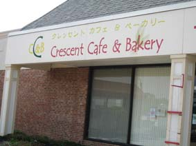 crescentbakery<br />