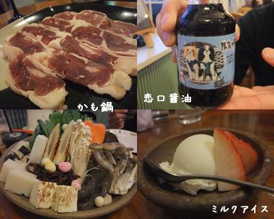 ウマ料理2