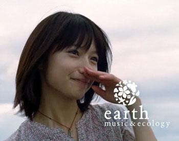 earth musci