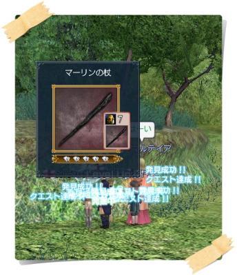 061211 マーリンの杖