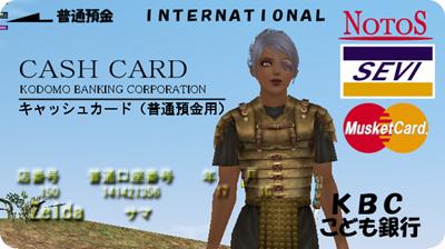 銀行カード33