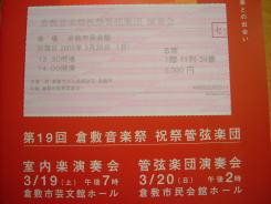 2005音楽祭 祝祭演奏会