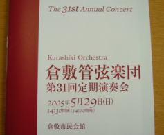 2005倉管演奏会