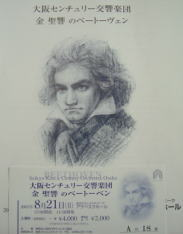 2005金聖響のベートーヴェン パンフ