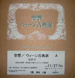 20051127聖響/ウィーン古典派 最終章