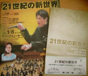 21世紀の新世界 2006
